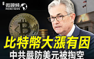 【微视频】比特币大涨有因 中共严控国人购外币