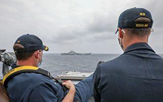 美军近距监测辽宁舰 专家:美掌握共军弱点