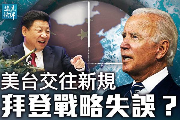 【遠見快評】美台新規解析 遼寧號洩底網絡譁然