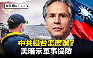 【新闻看点】港大纪元报厂遭袭 美军事协防台湾?