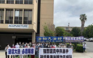 洛杉磯法輪功學員集會 抗議中共毀香港真相點