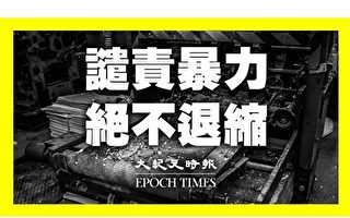 【重播】印刷厂遇袭 大纪元华府开记者会