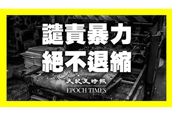 【重播】印刷廠遇襲 大紀元華府開記者會