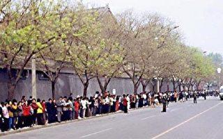 4·25上访 中国上访史上一次大规模和平请愿