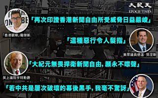 羅傑斯及英上議院亨特勳爵等 譴責襲擊大紀元印刷廠