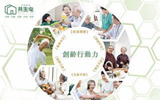 「老有所養」共生宅有更多的創齡行動力,滿足您一切需求