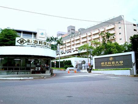明志科技大學由台塑企業王永慶、王永在兩位創辦人於1963年設置,孕育出許多業界知名人士。