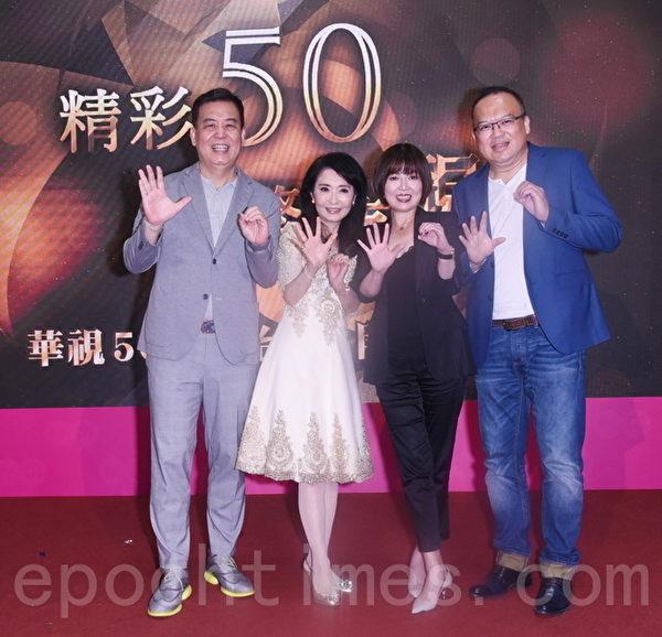 華視50週年台慶