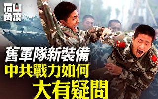 【有冇搞错】旧军队新装备 中共战力大有疑问