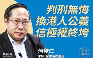 【珍言真语】何俊仁:愿付代价换港人发声权
