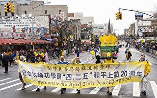 紀念4‧25上訪22周年 紐約週日遊行集會
