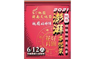 桃園閩南文化節  總舖師辦桌比賽報名開始