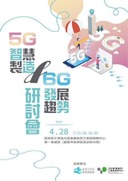 """""""5G智慧制造与6G发展趋势""""研讨会。"""