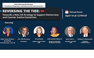 【直播】美智庫:支持民主反威權新戰略