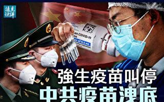 【遠見快評】中共軍方疫苗洩底 拜登台海踩平衡?
