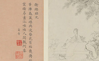 【馨香雅句】王羲之的书法老师竟是她