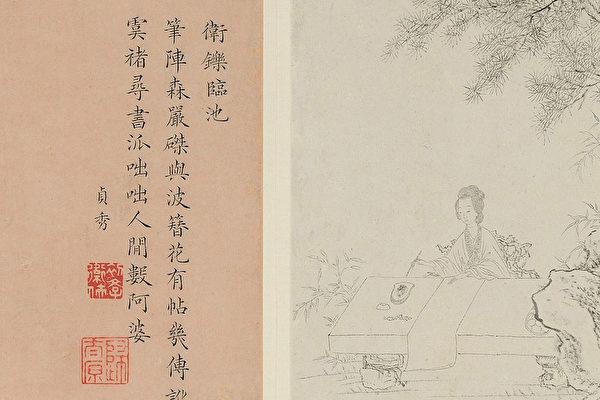 【馨香雅句】王羲之的書法老師竟是她