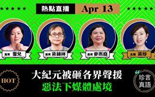 【珍言真語】梁錦祥:大紀元被打壓證明有實力 值得自豪