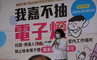 嘉義市校園及周邊人行道禁止吸食電子煙