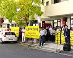 悉尼人集會抗議中共破壞香港法輪功真相點