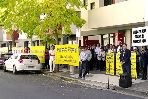 悉尼人集会抗议中共破坏香港法轮功真相点