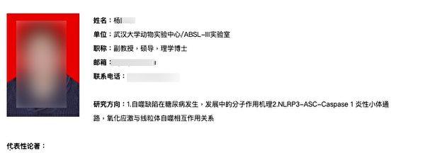 大纪元记者在武汉大学医学部找到杨某某的照片及相关介绍。杨某某属于武汉大学动物实验中心/ABSL-III实验室,职称是副教授、硕导、理学博士。(武汉大学医学部网站截图)