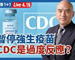 【重播】暫停強生疫苗 CDC過度反應?