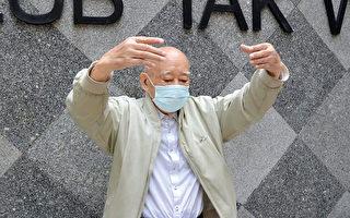 香港92岁刘叔分享健康秘诀