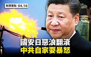 【新闻看点】拜登挚友会蔡英文 中共军演发脾气?
