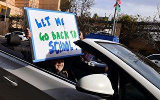 菲利蒙学区迟迟不开学校 家长:再不开课就起诉
