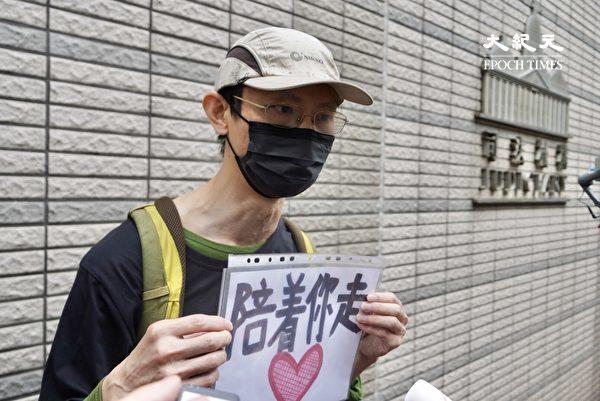 """4月16日,香港""""8.18集会""""与""""8.31集会""""案进行宣判程序。香港市民前来声援。(余钢/大纪元)"""