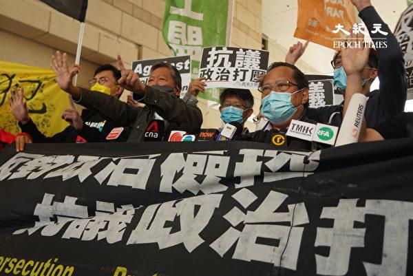 """4月16日,香港""""8.18集会""""与""""8.31集会""""案进行宣判程序。何俊仁、李卓人及前来声援人士在法院外。(余钢/大纪元)"""