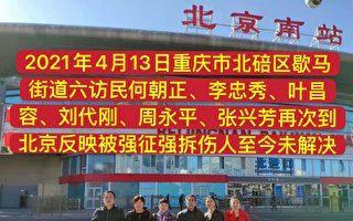 進京維權被截返 重慶訪民控告警察掐脖毆打