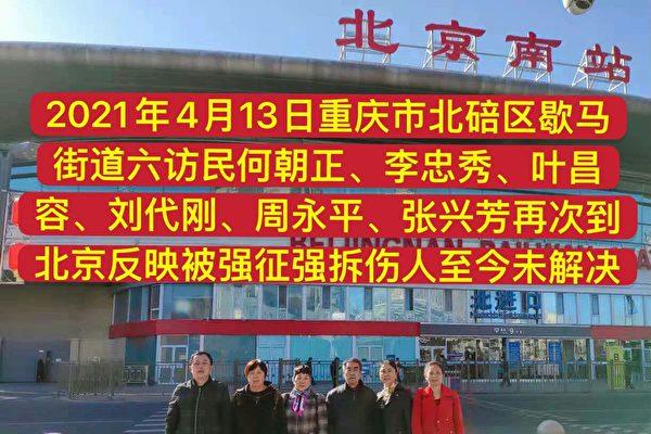 进京维权被截返 重庆访民控告警察掐脖殴打