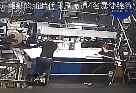 四名暴徒在4月12日凌晨4时强行闯入香港大纪元印刷厂,用大铁锤狂砸机器、设备。
