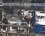 香港大纪元印刷厂遭袭击 北美资深媒体人谴责