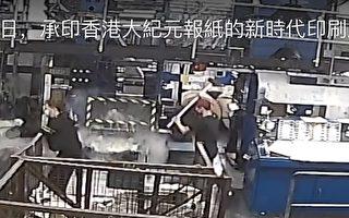 香港大紀元印刷廠遭襲擊 北美資深媒體人譴責