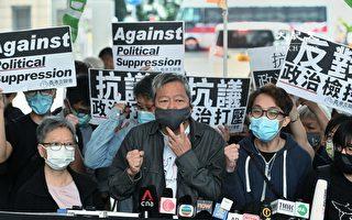 香港831案宣判 黎智英遭判8個月