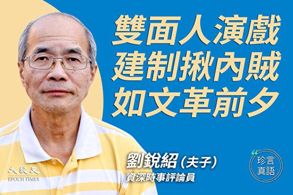 【珍言真語】劉銳紹:中共對港人強行宣傳灌輸