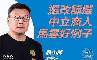 【珍言真语】周小龙:讲真话客户群增 吁商界莫中立