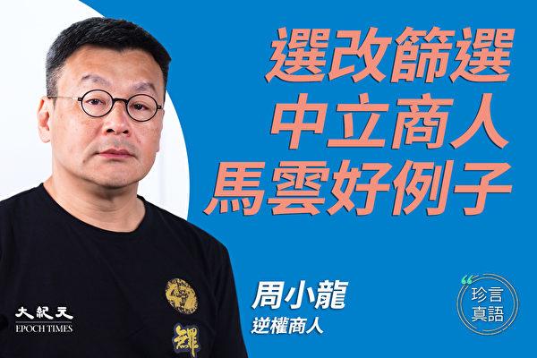 【珍言真語】周小龍:講真話客戶群增 籲商界莫中立
