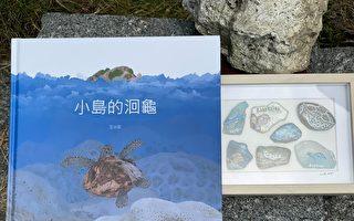 """生态保育扎根 """"小岛的洄龟""""绘本发表"""