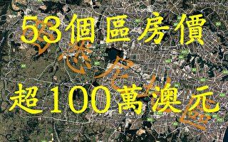 西悉尼房市现热潮 53个区房价逾百万
