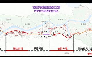 台9线花东景观大道计划 台东段完工可省15.5分钟