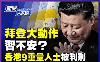 【新闻大家谈】拜登大动作习不安?港9人获刑