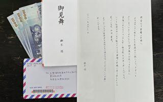 「台灣人就像家人」日人捐款為台東加油