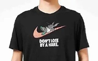 """Nike爆""""兔子""""风波 新品T恤遭小粉红攻击"""