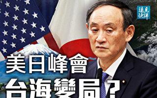 【遠見快評】美日峰會台海變局?日本隱藏軍力
