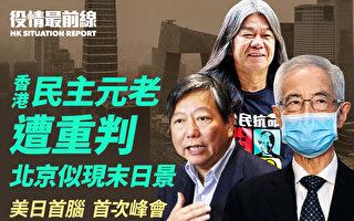 【役情最前線】香港民主派元老遭重判