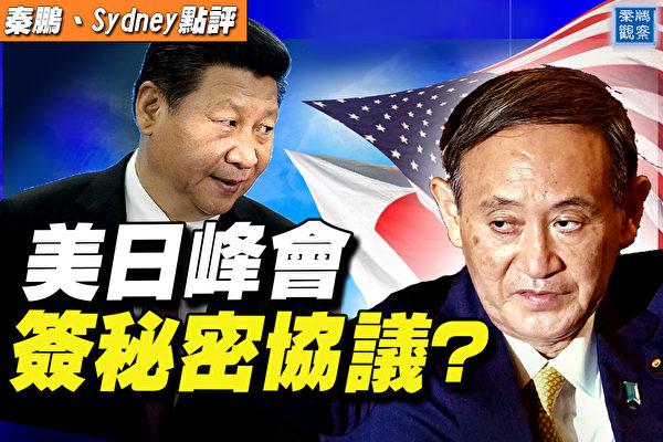 【秦鵬直播】美日峰會瞄準中共 或簽祕密協議